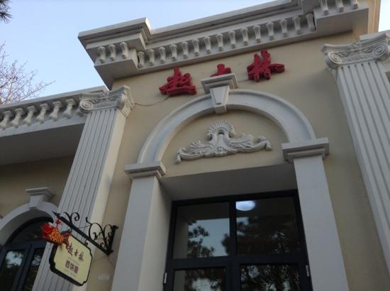 Beidaihe Qishilin Hotel :                   面包房