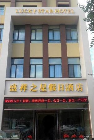 Lucky Star Hotel Baotou Tuanjie : 门头