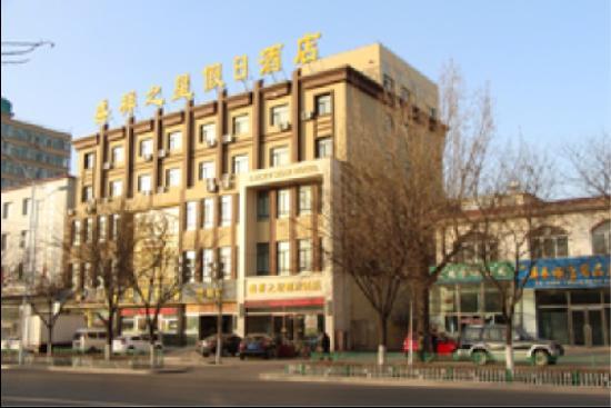 Lucky Star Hotel Baotou Tuanjie : 外围