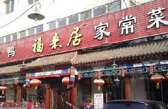 FuLaiJu CaiGuan(JingTai Road)