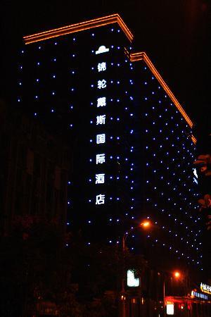 Days Hotel Huangshi Jinlun : 照片描述