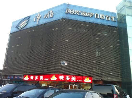 Jingya Hotel:                   净雅