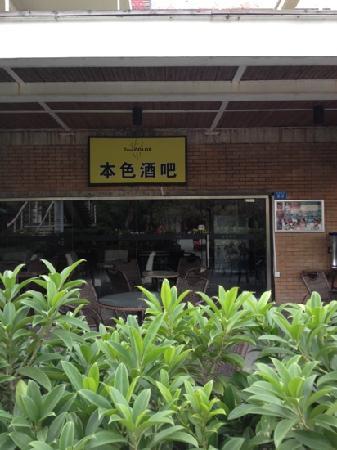 BenSe JiuBa (HuaQiaoCheng)