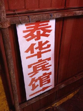 Taihua Hotel :                   T