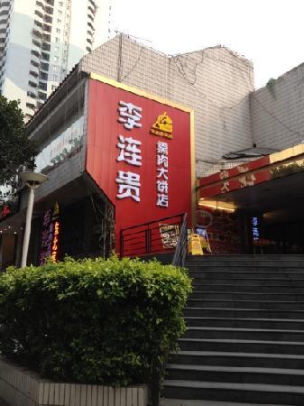 LiLian Gui XunRou Da BingDian (NanShan Avenue)