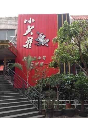 Xiao FuRong Restaurant (HuaQiaoCheng)