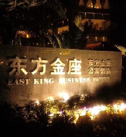 East King Business Hotel :                   夜景