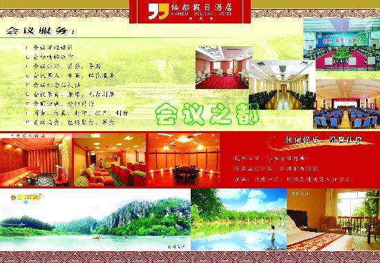 Xiandu Holiday Hotel: 会议之都