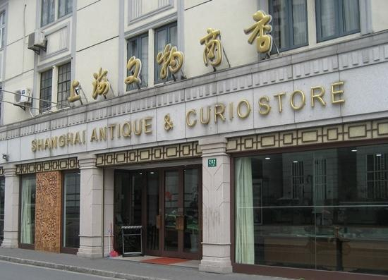 ‪Shanghai Antique Shops (Guangdong Road)‬