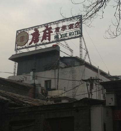 Starway Beijing Zhangzizhong Road: 唐府酒店
