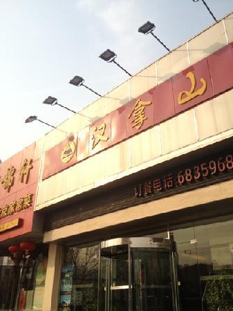 Han'nashan Korean BBQ (TaiYangGong)