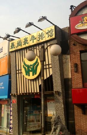 Haoshanghao Steak (ZhuJi)