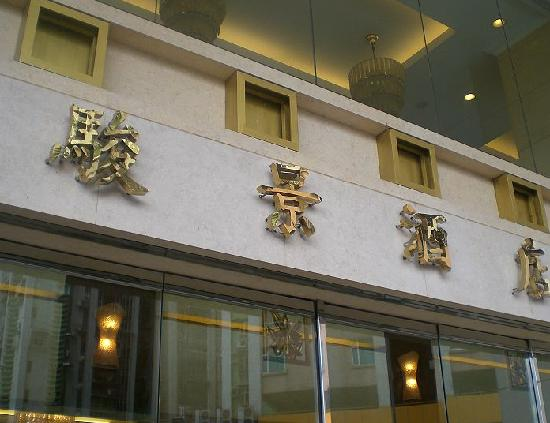 写真駿景酒店枚