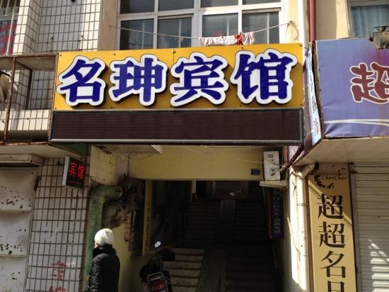 Mingshen Hotel :                   青岛名珅宾馆