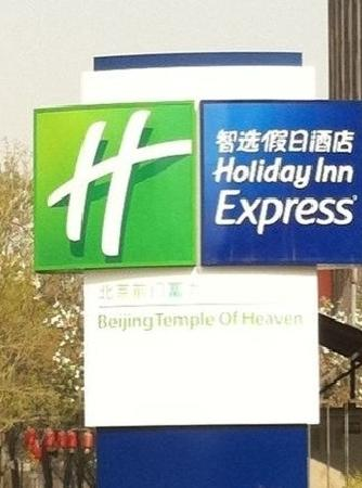 Holiday Inn Express Beijing Temple Of Heaven:                   前门智选假日