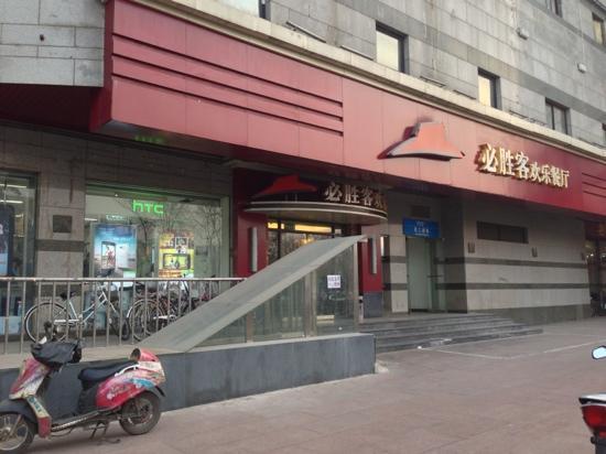 BeiJing Pizza Hut (DongZhiMen): Exterior