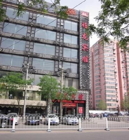 Xilong Hotel Beijing Xingtan Road:                   门口