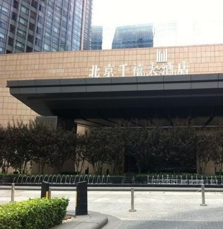Grand Millennium Beijing:                   门口