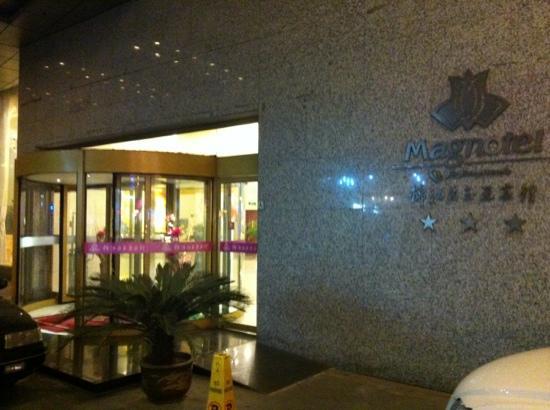 Jinjiang Inn Zhangjiagang Magnotel:                   酒店入口