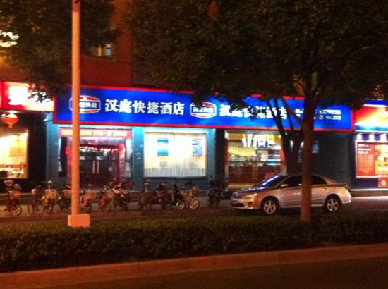 Chengping Business Hotel:                   酒店入口
