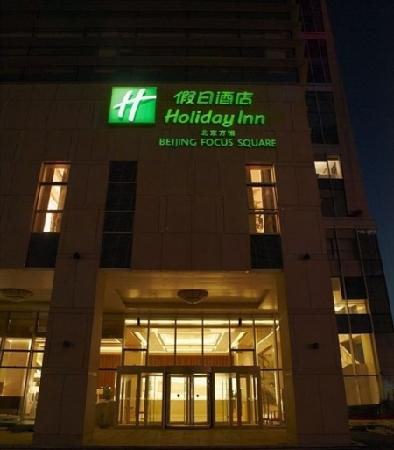 Holiday Inn Beijing Focus Square:                   夜景