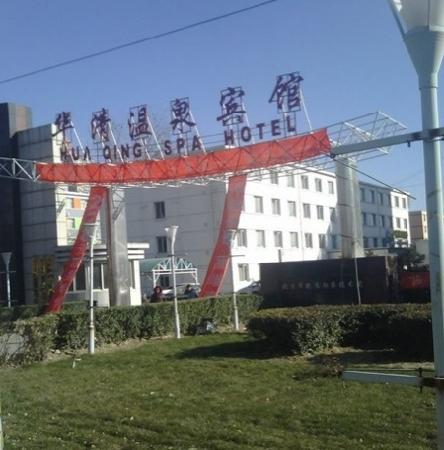 Huaqing Spa Hotel:                   门口