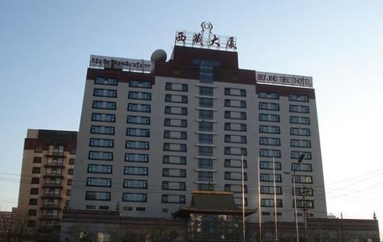 Beijing Tibet Hotel:                   外景
