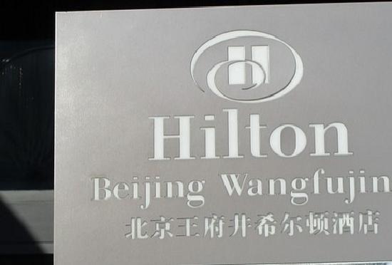 هيلتون بكين وانجفيونج:                   王府井希尔顿                 