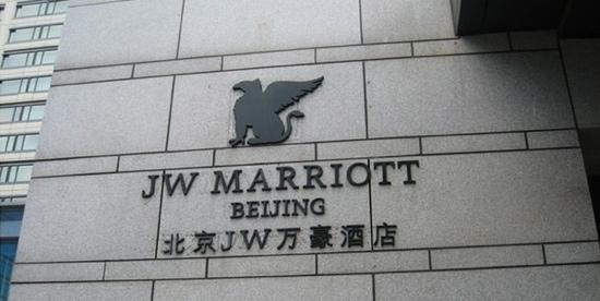 JW Marriott Hotel Beijing:                   万豪酒店