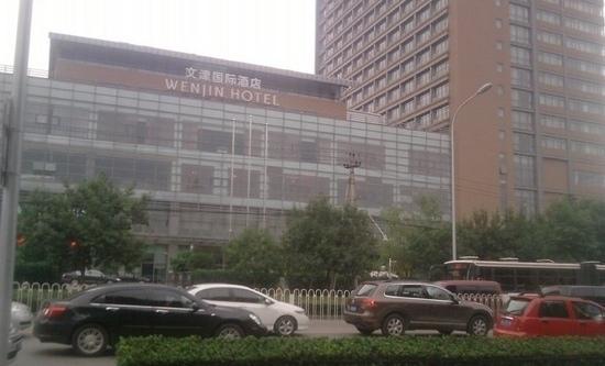 Wenjin Hotel:                   文津国际酒店