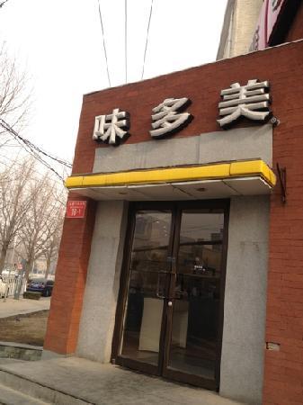 Wedome (HangTian Qiao)