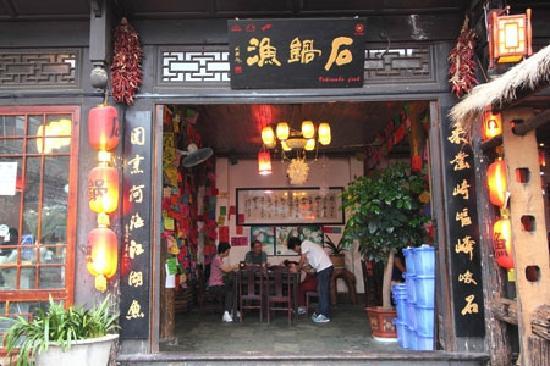 ShiGuo Yu Restaurant