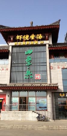 SiJi Lian (GaoXin)