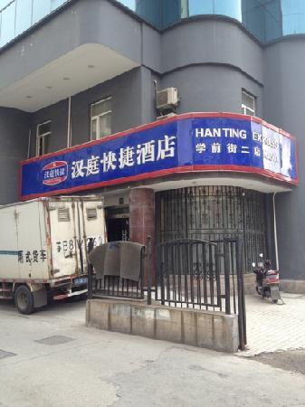 Hanting Express (Wuxi Zhongshan Road)