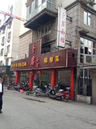 Bu Yan MianGuan