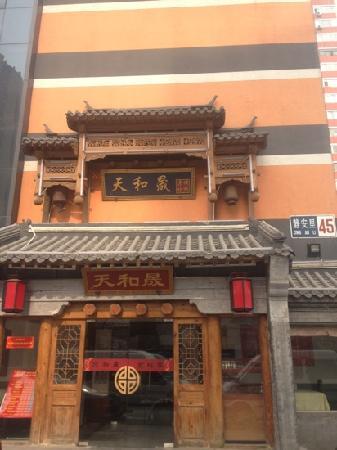 TianHe Sheng (ZuoJia Zhuang)