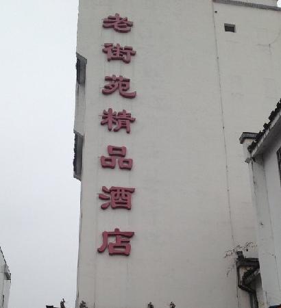 Huangshan Old Street Building Boutique Hotel: 老街苑精品酒店