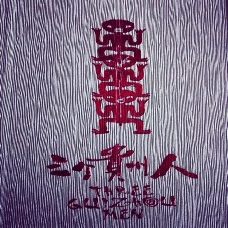 SanGe GuiZhou Ren (GuangCai GuoJi GongYu DongBei):                   火锅