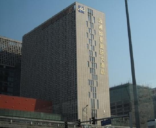 โรงแรมแกรนด์เมโทรพาร์ค หยวนทง:                   维景国际大酒店