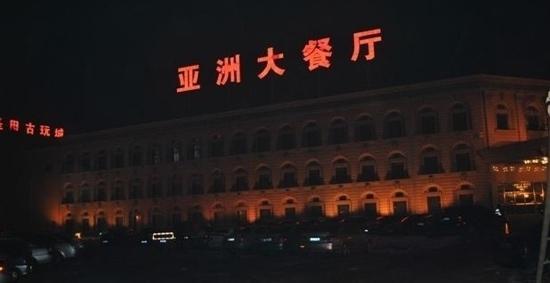 Asia Hotel:                   亚洲大餐厅
