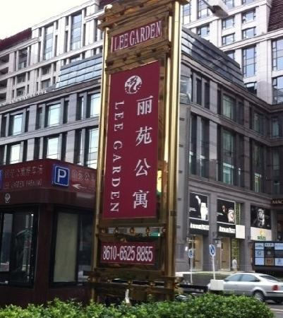 ‪‪Lee Garden Service Apartment Beijing‬:                   丽苑公寓                 ‬
