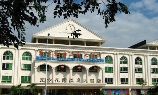 Oriental Garden Hotel :                   东方花园温泉酒店
