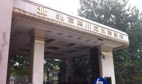 Beijing Sichuan Wuliangye Longzhaoshu Hotel:                   四川龙爪树宾馆