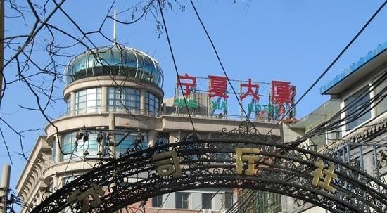 Beijing Ning Xia Hotel :                   宁夏大厦