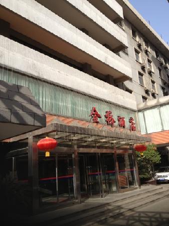 Jinqiao Hotel:                   金桥酒店