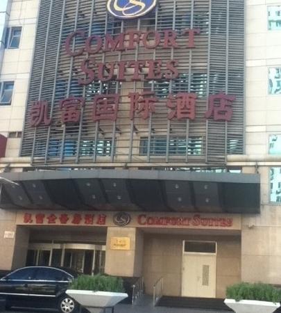 Zhong'ao Kaifu International Hotel:                   凯富国际酒店