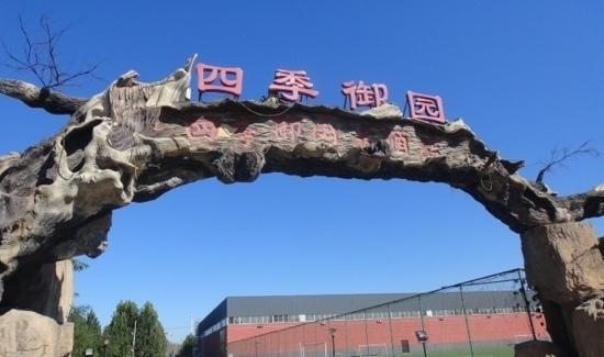 SiJi Yu Yuan Ecological Park: 四季御园