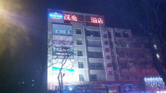 Hanting Inns & Hotels (Dalian Heishijiao):                                     汉庭快捷酒店