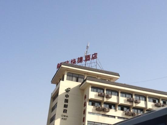 Youzheng Express Hotel: 邮政快捷酒店