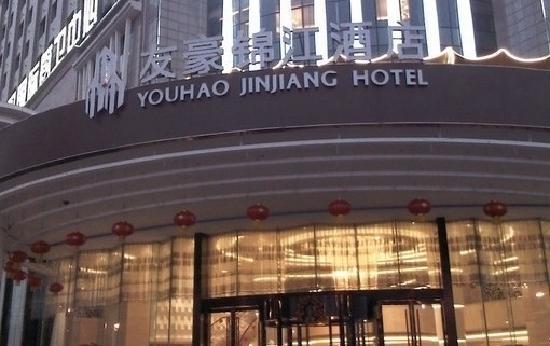 Youhao Jinjiang Hotel